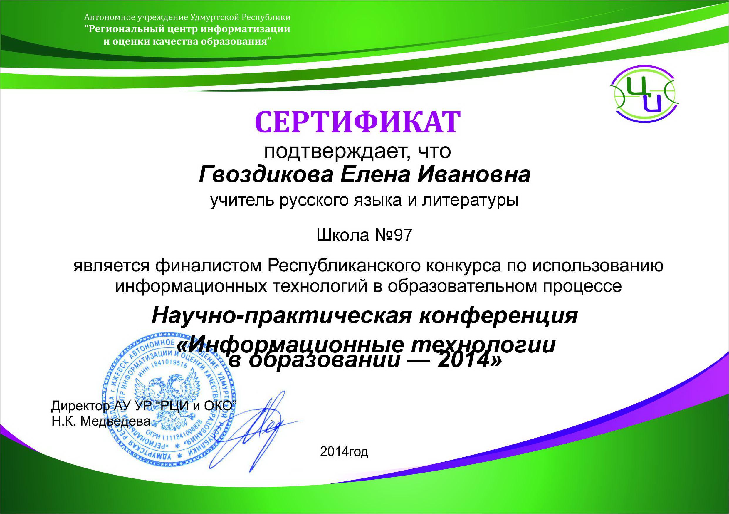 Сертификация информационные технологии в образовании сертификат гост принтер epson lx-300