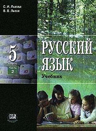 для 5 класса по русскому языку:
