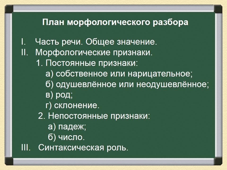 Ответы mail. Ru: что такое морфология и морфологический разбор и.