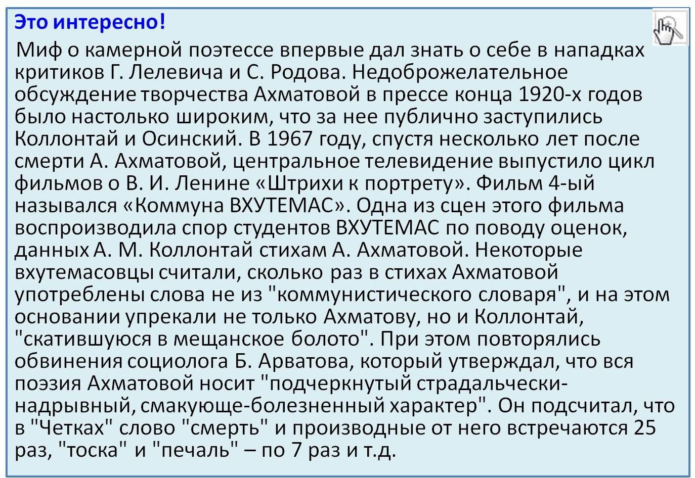 сочинение лирика ахматовой как поэзия русской души